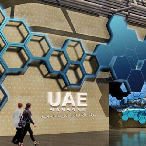 여수 EXPO UAE관