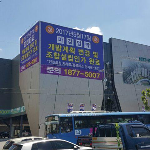 인천 숭희 서희 스타힐스 견본주택